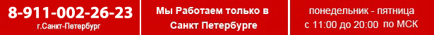 Санкт Петербург, ООО